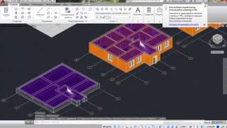 [AutoCAD Architectura] Построение модели здания: часть 4 (перекрытия и крыша)