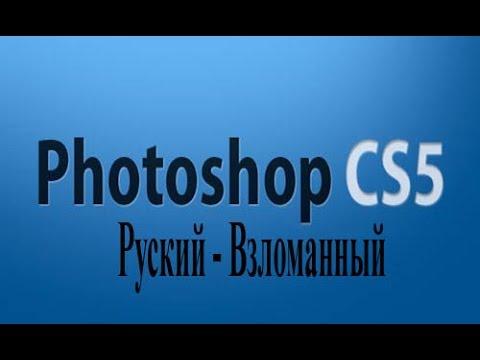 Adobe Photoshop CS5 скачать
