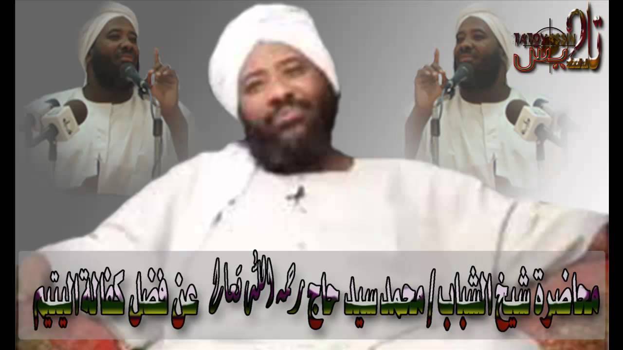 تحميل محاضرات محمد سيد حاج Mb3