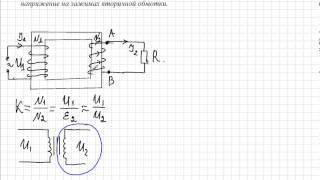 трансформатор с нагрузкой(Первичная обмотка трансформатора с коэффициентом транс¬формации к = 8 включена в сеть переменного тока..., 2013-12-11T11:16:20.000Z)