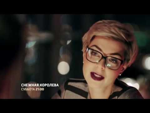 Снежная королева (2019, Россия 1) – трейлер