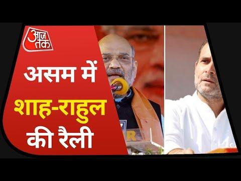 Assam Election 2021: Chirang में Amit Shah तो Kamrup में Rahul Gandhi की रैली, सुनिए दोनों के वादे