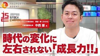 令和最初のゲスト!16期連続増収増益!!プロパティエージェント中西聖社長(1/3) JSC Vol.040