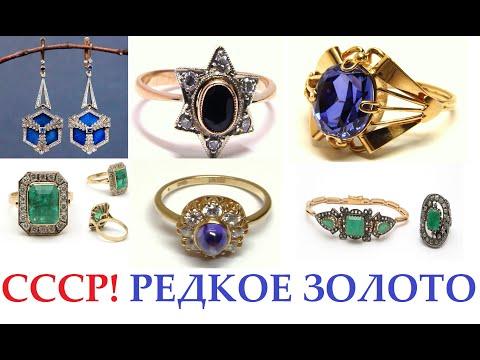 ☭СССР. Советские, Необычные, Редкие  Золотые,Ювелирные изделия.USSR Soviet, Unusual,  Gold, Jewelry.
