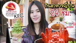 กินอาหารญี่ปุ่น 24 ชั่วโมง เจอร้าน KFC ญี่ปุ่น รสชาติต่างจากไทยมาก | MJ Special