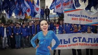 Горькая правда о российской политике.