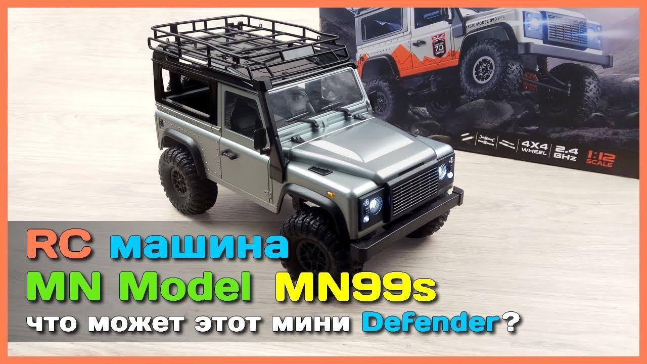 📦 RC машина MN Model MN99s 🚙 - Крутая модель внедорожника Land Rover Defender D90