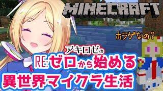 [LIVE] 【Minecraft】これがゾンビモード!???死に戻りなんていやだ!【Vtuberアキロゼ/ホロライブ】