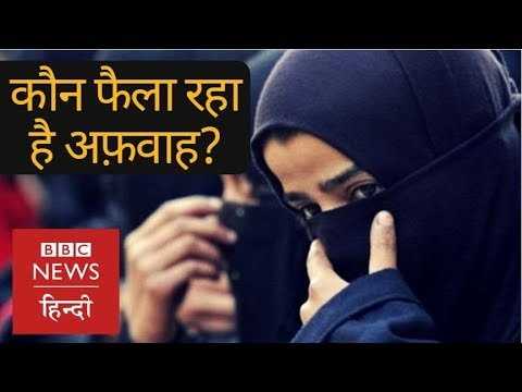 Why Muslims are avoiding Vaccination to their Children? (BBC Hindi)