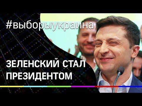 Выборы на Украине 2019: Зеленский – новый президент