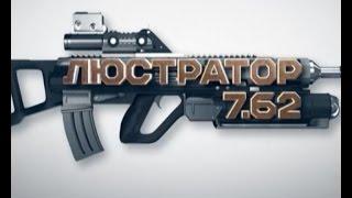 Люстратор 7.62. Методи боротьби з посадовцями
