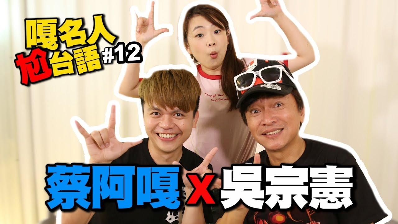 嘎名人尬台語#12:蔡阿嘎X吳宗憲:終於正面對決!台南綜藝天王vs嘉義網路長青樹,誰的台語比較強?