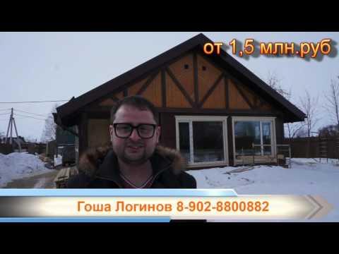 Купить дом во Владимире за 1,5 миллиона