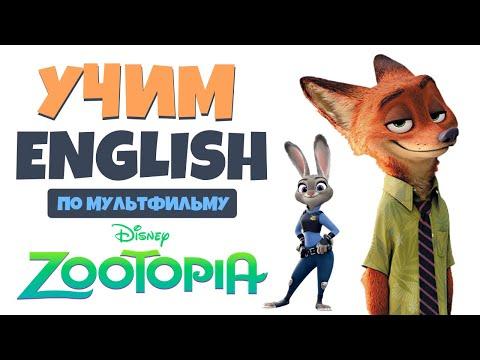 Мультфильм зверополис на английском языке с русскими субтитрами