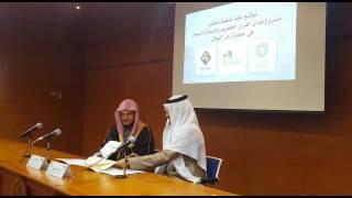 مراسم توقيع عقد تنفيذ ملتقى هدي القرآن  والسنة النبوية في حماية أمن الوطن