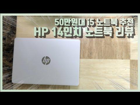 50만원 가성비 노트북 추천) HP i5-8세대 노트북 HP14s-CF1035TU 솔찍한 리뷰&사용기