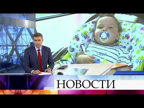 Выпуск новостей в 12:00 от 06.06.2020