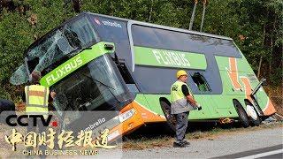 [国际财经报道]热点扫描 新西兰:载有中国游客大巴发生严重车祸 五名中国游客遇难  CCTV财经