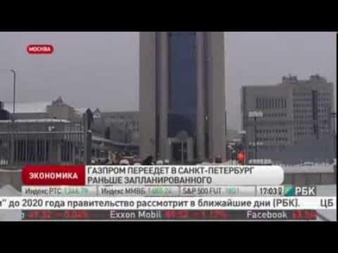 Газпром переедет в Санкт-Петербург раньше запланированного