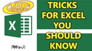 Top 11 Excel Tricks & Shortcuts you must know - [Hindi/Urdu]