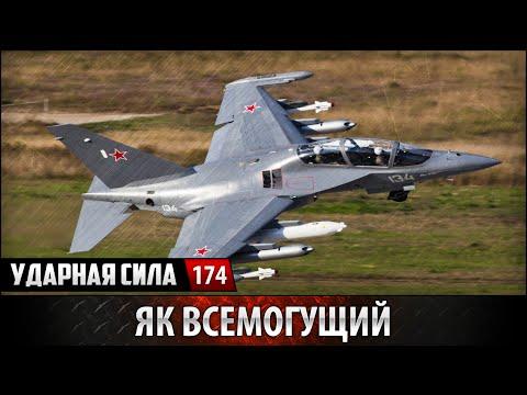 Ударная сила 174 - Як всемогущий Як-130 / The almighty Yak Yak-130