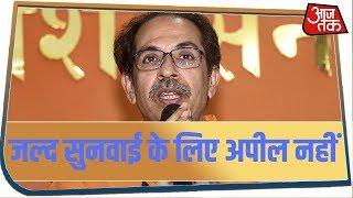 Maharshtra में राष्ट्रपति शासन पर जल्द सुनवाई के लिए अपील नहीं करेगी Shivsena