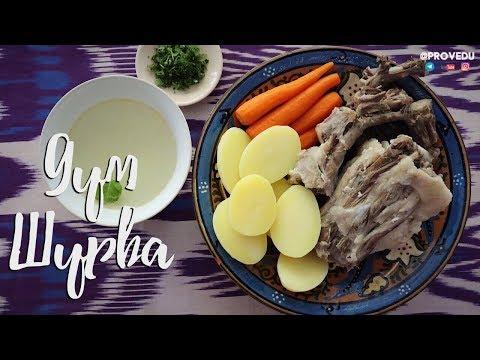 Рецепт - Прозрачная как слеза шурпа из бычьего хвоста. Uzbek oxtail soup. Равшан Ходжиев. 2019