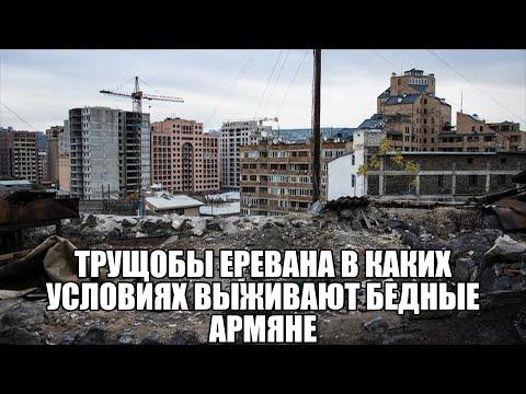Трущобы Еревана В каких условиях выживают бедные армяне.Цены в Карабахе на коньяк и местный алкоголь