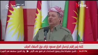 جانب من كلمة رئيس إقليم كردستان العراق مسعود بارزاني حول الاستفتاء المرتقب