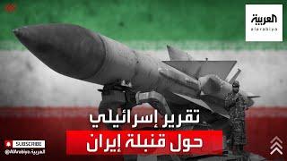 تقرير للمخابرات الإسرائيلية حول قنبلة إيران النووية