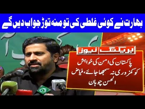 Pakistan Wants Peace in Region: Fayaz ul Hassan Chohan | 1 October 2018 | Dunya News