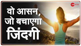 योग से कैसे बढ़ाये Oxygen लेवल? Coronavirus update | Fitness amid Covid | Latest top Hindi News