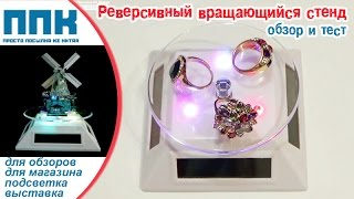 Реверсивный вращающийся стенд с подсветкой с Алиэкспресс(, 2016-02-10T09:05:46.000Z)