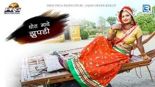 धोरे माथे झुपड़ी : देखिए बहुत ही खूबसूरत राजस्थानी FOLK सांग Dhore Mathe Jhupdi 4K | Rekha Rao Song