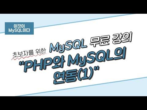 [이것이 MySQL이다] 13. PHP와 MySQL의 연동(1)