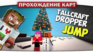 ▶ e6 Прохождение Карт - New Tallcraft Dropper