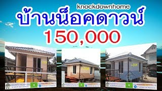 Gambar cover บ้านน็อคดาวน์ 150,000 บาท ทรงปั้นหยา สีน้ำตาล Knockdown home (บ้านน็อคดาวน์ วชิระ)