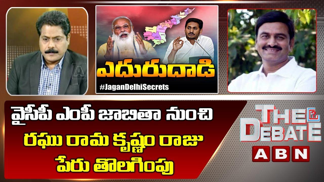 Download YSRCP Removed MP Raghu Rama Krishnam Raju Name in YCP MP's LIst | The Debate | ABN Telugu
