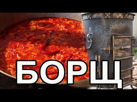 БОРЩ КРАСНЫЙ ( жареный ) в КАЗАНЕ. Рецепт борща со свеклой. ENG SUB.