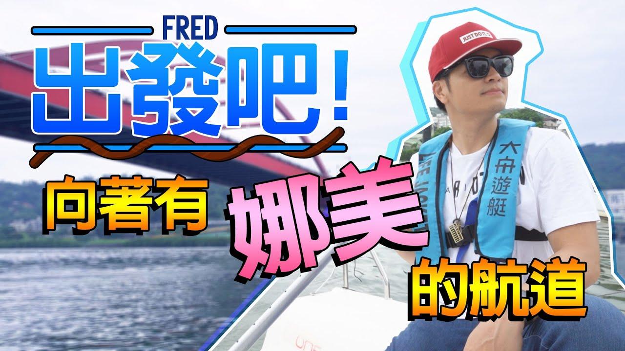 《佛瑞德遊記》FRED的初航!尋找娜美之旅!