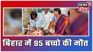 Bihar: Encephalitis Kills 3 More In Muzaffarpur, Raising Toll To 95