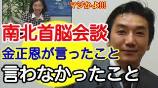 【渡邉哲也・鈴木くにこ】南北首脳会談、金正恩が言ったこと、言わなかったこと