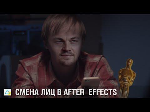 Смена лиц в After Effects