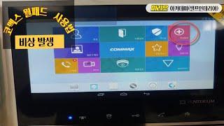 코멕스 월패드 /코맥스인터폰 /  비상발생 기능