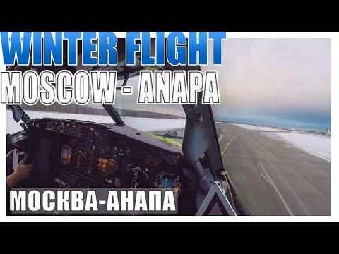 Глазами пилота: зимний полет Москва-Анапа, Боинг 737. Субтитры и подсказки!
