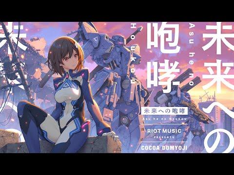 未来への咆哮 (Asu he no Houkou) - (JAM Project) // covered by 道明寺ここあ