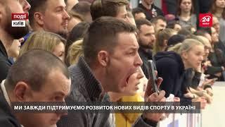 У столиці за підтримки Sport Life пройшов Міжнародний турнір Kyiv Battle-2018 — 24 канал