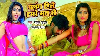 Rohit Pandey का सुपरहिट भोजपुरी सांग 2020 | Palang Hile Hamre Mann Se | Bhojpuri Song