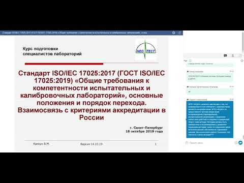 Вебинар ISO/IEC 17025-2019