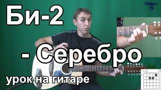 Би-2 - Серебро (Видео урок) Как играть на гитаре